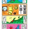いしかわ鉄道で加賀国に入国するカニ