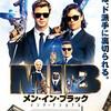 20190614 メン・イン・ブラック インターナショナル/メン・イン・ブラック(1997) ネタバレ