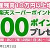楽天銀行の預かり資産残高10万円以上増加で楽天スーパーポイントプレゼントキャンペーンについて対策しよう。