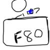 F80号はりなおした