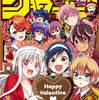 週刊少年ジャンプ2019年11号は『ゆらぎ荘の幽奈さん』『ぼくたちは勉強ができない』奇跡のコラボ!