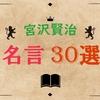 宮沢賢治の名言30選!彼の根底に流れる思想とは?