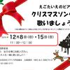 えごたいえのピアノでクリスマスソングを歌いましょう!
