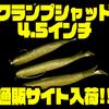 【DRT】巻くだけで釣れるシャッドテールワーム「クランプシャッド4.5インチ」通販サイト入荷!