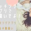 """マッチングアプリで""""モテる""""という勘違いがアラサー女子が婚活成功させる!?その理由とは?"""