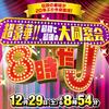 『8時だJ!』同窓会 ジャニーズJr.全盛期の人気番組が復活