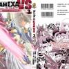 """ガンダムEXA VS 3巻 [ときた洸一+千葉智宏]感想。全""""ガンダム史""""の技術の結実、アル・アダ専用機始動!"""