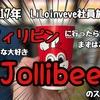 2017年LiLoinveve社員旅行…フィリピンに行ったらまずはここ。みんな大好き『Jollibee』のススメ。