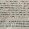 ご案内「交通の安全と労働を考える市民会議(第16回)in熊本」