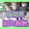 【Uber Eats 福岡】たった1回配達するだけで最大10,000円とステッカーが貰える登録方法 | 福岡のエリアマップと招待コードはこちら