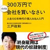 書評 『サラリーマンは300万円で小さな会社を買いなさい』 三戸政和