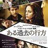 ある過去の行方 [Blu-ray]