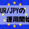 さらに新規開拓!EUR/JPYの運用を開始!