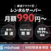 mixhost(レンタルサーバー)の評判、使い方、解約方法まとめ。