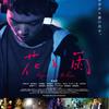 【日本映画】「花と雨〔2019〕」ってなんだ?