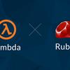 AWS Lambda RubyでNative Extensionsを使用するgemを使うには?serverlessも使ってみた!