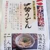 2018/10/07の昼食【伊勢うどん】