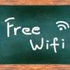 公衆無線LAN(フリーWi-Fi)の利便性と安全性