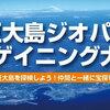 伊豆大島の秋の観光イベント一覧【2016版】