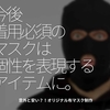 939食目「今後、着用必須のマスクは個性を表現するアイテムに。」意外と安い?! オリジナル布マスク制作