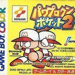 パワプロクンポケット2   GB版    もはや野球ゲームではない  戦争ゲームだ!!