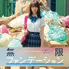 【日本映画】「無限ファンデーション〔2019〕」ってなんだ?