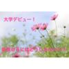 【祝!大学デビュー】プチプラ韓国コスメでつくる垢抜けメイク 入学式メイク
