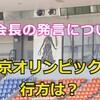 森喜朗会長の女性蔑視発言について│東京オリンピックの行方は?