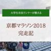 【京都マラソン2018完走記】サブ3.5を目指して2度目のフルマラソンに挑む!