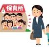 【妊娠7週〜】保活の恐怖。保育園に入れるのだろうか?