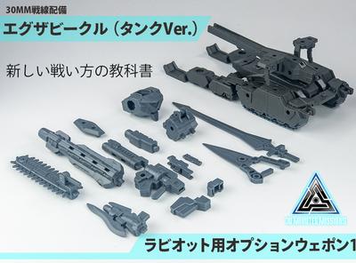 【30MM戦線配備】エグザビークル(タンクVer.)&ラビオット用オプションウェポン1