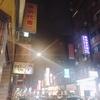 【台湾旅行】台北市内の散歩ルート 東門駅から西へ(帰り)