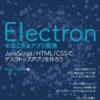 Electronの入門書を書きました