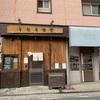 キセキ食堂@上尾