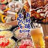 【オススメ5店】池袋(東京)にあるお好み焼きが人気のお店
