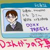 のほほん男子Dさん③無職のワケ