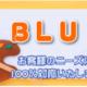 【ヤミ金】BLUは違法な金融業者