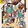 「とんがり帽子のアトリエ」7話(白浜鴎)ドラゴンを攻略する方法