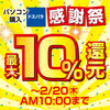 【セール】ドスパラ、感謝祭セール実施中!最大10%還元!RTX 2070 SUPER搭載ガレリア XFが16万円台!