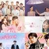 4月から放送予定の韓国ドラマ(BS)#2-2 4/16~30 キャスト/あらすじ