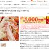 北海道太平洋産本タラバガニの足を食した!ふるさと納税(さとふる)カニ