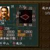 三国志5 孔伷 赤兎馬イベント