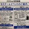 4月22日に岐阜、大垣にて教本セミナー