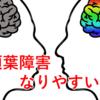 前頭葉障害 原因疾患について