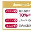 dカードゴールドが20,000円で登場!ドコモ側と合わせて32,000円!!