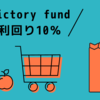 victory fundで利回り10%の開発案件