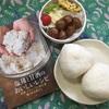 鮭おにぎり弁当と『塩麹と甘酒のおいしいレシピ』