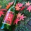 【綺麗な甘味】フモトヰ 吟醸 秋上がりの感想 ~21歳大学生の日本酒レビュー~