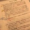 202日目:模試の問題用紙をとことん使い倒すぞ!!!