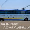 長距離バスで、スコータイからチェンマイに移動してみた!